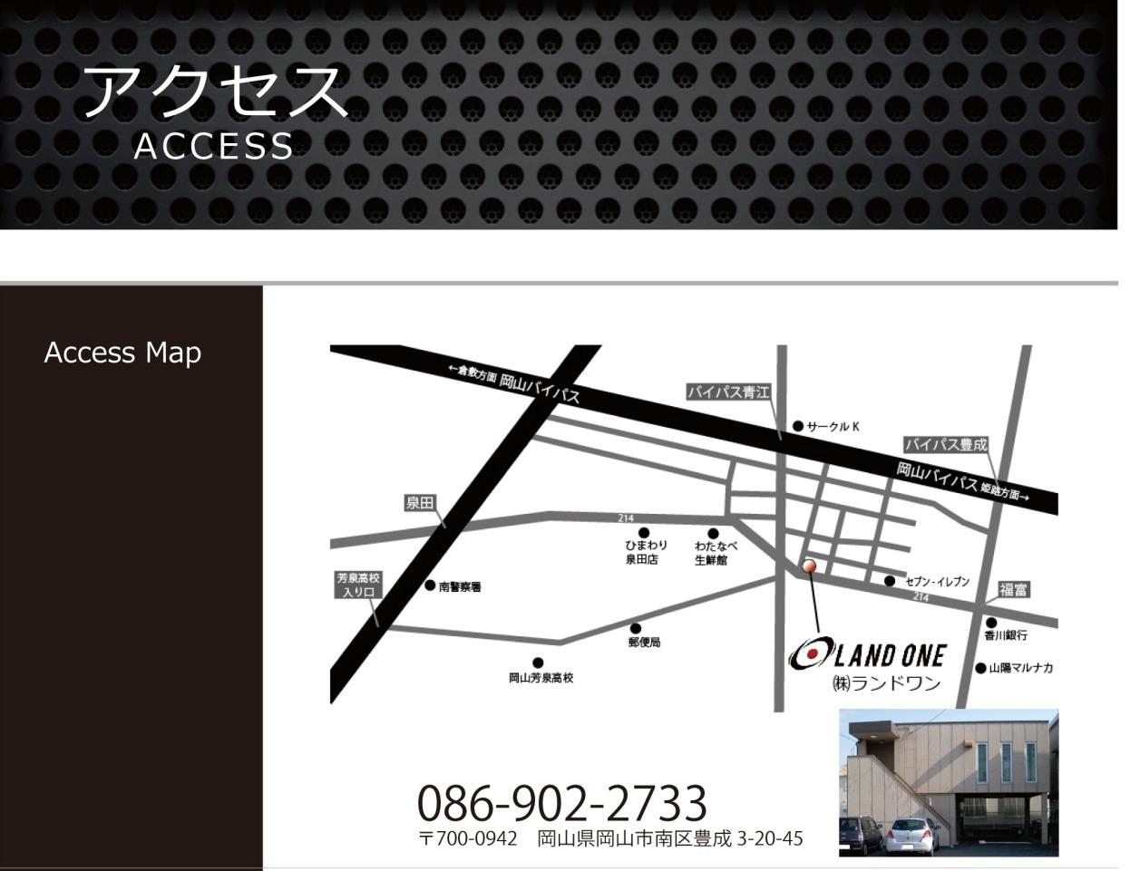 landone_HP-デザイン-(アクセス)01
